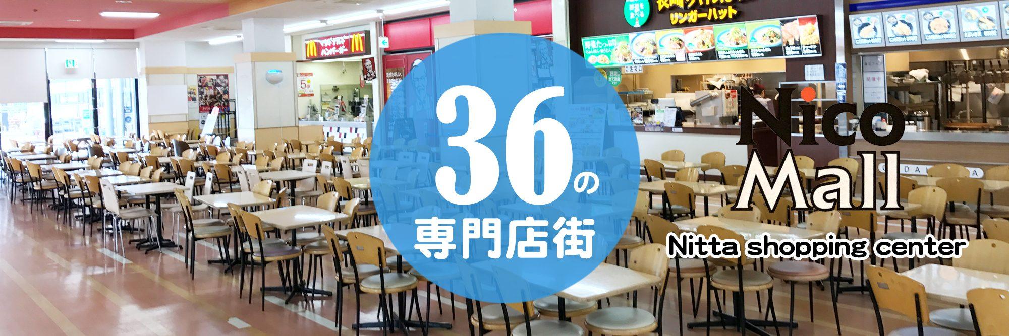 36の専門店街